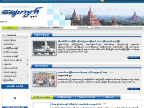 Myanmar Market Journal (Zaygwet)