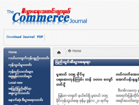Commerce Journal
