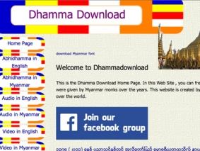 Dhamma Download